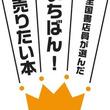 速報!「本屋大賞2012」ノミネート作品発表!