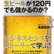 ビール120円、激安居酒屋の儲かる仕組みとは?