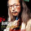 人間椅子の和嶋慎治、こだわり自作エフェクターの制作方法を大公開