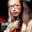 人間椅子・和嶋、自作エフェクター本が10/26発売「漢ならハンダゴテを持て。」