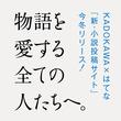 KADOKAWA×はてなが小説投稿サイトを開発 人気ラノベの二次創作も解禁