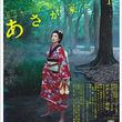 玉木宏を「あさきゆめみし」大和和紀の絵で見たい「あさが来た」9話