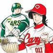 「ドカベン」山田太郎vs「野球狂の詩」水原勇気の対決実現!次号週チャンで