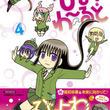 橘紫夕「ひよわーるど」最終4巻、ひ弱な女子高生を描くスクールライフ4コマ