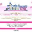 メインパーソナリティは蒼井翔太さん! 【アニメイト音楽館AGFスペシャル】のチケット二次販売受付中!