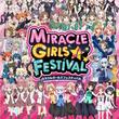 『MIRCLE GIRLS FESTIVAL(ミラクルガールズフェスティバル)』メインビジュアルを公開! 「ビビッドレッド・オペレーション」黒綺れいのパレットスーツをお披露目!