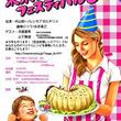 日本唯一の昆虫料理コンテスト「東京虫くいフェスティバル!Vol.6」が、11月23日開催