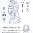 """漫画家・井上雄彦が""""お師匠さん""""と呼んだ、江戸時代の修行僧""""円空""""とは?"""