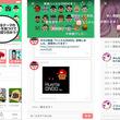 ニコニコユーザーや著名人とのチャットアプリ「ニコルン」サービス開始!
