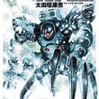 太田垣康男が一年戦争描く「機動戦士ガンダム サンダーボルト」アニメ化決定