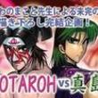 にわのまこと「MOMOTAROH vs真島零」完結を目指し、支援を募集
