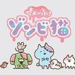 フレデリック新曲「USO」がゾンビ猫アニメのテーマソングに