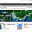 新東名高速道路の開通が4月14日15時に決定!
