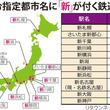 新横浜はA、新千葉はE...全国の「新○○駅」を勝手に格付けする