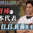 五輪で超簡単なフライをしくじったG.G.佐藤、当時のエラーを自ら語り話題に 「エラー後の記憶がない」