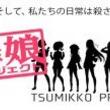エイチームの新ゲーム開発プロジェクト『罪娘(つみっこ)プロジェクト』キャラクターボイスオーディションが開催