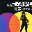 【英国諜報部】中国スパイのハニートラップ対策が最重要課題と表明