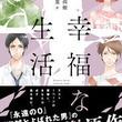 百田尚樹の短編集「幸福な生活」山崎童々によるマンガ版が単行本化