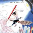元スタジオジブリのアニメーター 27年の回顧録「エンピツ戦記」刊行