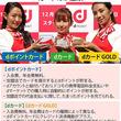 NTTドコモ「dポイント」12月スタート ドコモポイントが進化、3強に挑む
