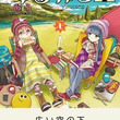 あfろがキャンプ女子描くアウトドアコメディ「ゆるキャン△」1巻