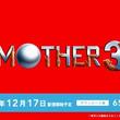 【速報】『MOTHER3』のWii Uバーチャルコンソールが2015年12月17日に配信決定、amiiboマリオ(ゴールド)、リュカも発売