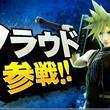 【速報】『大乱闘スマッシュブラザーズ for Nintendo 3DS / Wii U』に『FFVII』クラウドが電撃参戦!!