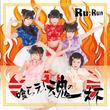 卓球の次はラーメン!Ru:Run、魂込めた新曲12月発売