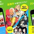 「ニコニコ静画(マンガ)」のiOS版アプリが登場