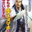『三國志』シリーズ30周年記念、横浜市交通局および港北警察署とのタイアップポスターデザイン発表