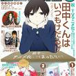 「田中くんはいつもけだるげ」TVアニメ化決定!ガンガンONLINE連載作