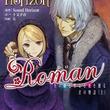 Sound Horizon10周年プロジェクト。至極の物語音楽、小説版『Roman』刊行決定!