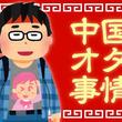 中国のボーカロイド人気とはなんだったのか?