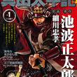 新しい歴史マンガ誌・真田太平記、12月に創刊!「ミスター味っ子」幕末編も
