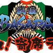 """『戦国BASARA』のWEBラジオ""""「戦国BASARA」-熱血!寄席ラジ!-""""が12月より配信決定! メインパーソナリティは真田幸村役の保志総一朗さん"""
