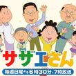 『サザエさん』カツオ役・冨永みーな、白川澄子さんを追悼「中島!永遠に親友だよな」