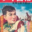 少年画報社創立70周年で、1950年代、60年代の少年画報が電子版に