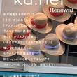 "『ku:nel』創刊以来初の大幅リニューアル! ""かわいいものに、トキメキたい""をテーマに50代女性に向け一新"