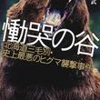 惨劇から100年―史上最悪の獣害事件「三毛別ヒグマ事件」を名著から追う