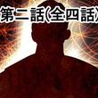 【漫画】昭和最大の謎!三億円事件(2)