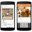 癒しのひと時を...犬と猫に特化した動画アプリ、Android版もリリース