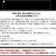【朗報】神戸ルミナリエ、崩壊したけど「通常通り開催!」ネットで歓喜