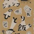 イラストレーター・佐藤ジュンコ、関西初の個展&イベント「佐藤ジュンコのひとり旅な日々」開催迫る!