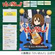 チョコ貰いたいアニメキャラ、昨年に続き「けいおん!!」がTOP3独占。