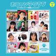 おニャン子クラブ&ソロデビュー組による125枚のシングルレコード、全250曲を8枚にわけ収録したアルバム発売