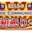 シーサイド・コミュニケーションズ新春初売りセール開始! お得な福袋やライブグッズ、新作CDも予約受付中