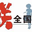 加賀クリエイトが2015年12月31日をもって解散したことを発表