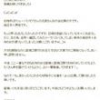『WORKING!!』小鳥遊なずな役の声優・斎藤桃子、結婚を報告