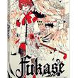 SEKAI NO OWARI・fukaseがボーカロイド化! 『VOCALOID4 Library Fukase』1月下旬より発売決定