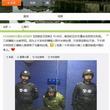 中国ネット民が警察を大絶賛 誘拐容疑者の顔写真公開、慣例破りモザイクかけず、頭に小さく「モザイク」の文字